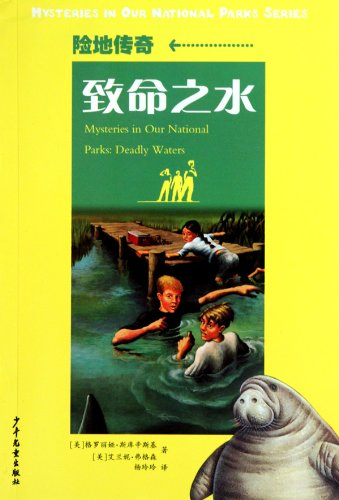 Legend of deadly danger to the water(Chinese: MEI) GE LUO