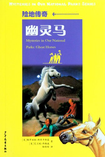 danger legendary ghost horse(Chinese Edition): MEI) GE LUO