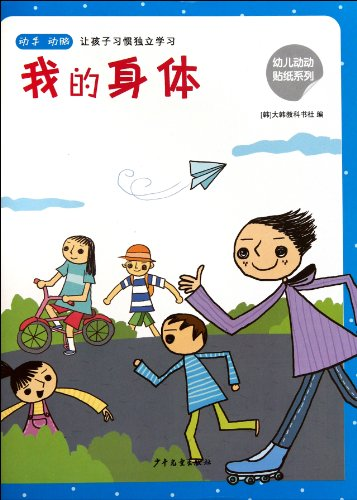 9787532484768: Sticker Book for Kids: my body (Chinese Edition)
