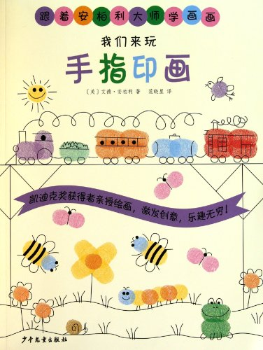 Ed Emberlys Finger Painting: Fingerprint Painting (Chinese Edition): Edward Emberley