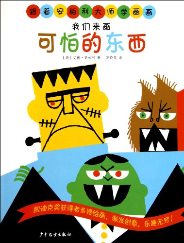 9787532484942: Learn to Draw the Ed Emberley Way Let's Draw Scary Creatures (Chinese Edition)
