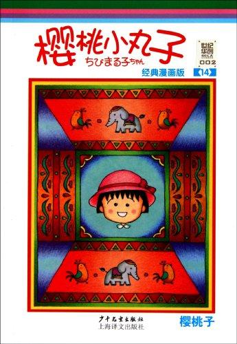 9787532486069: Chibi Maruko Cartoon Series 14 (Chinese Edition)