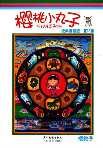Sakura Momoko1 15 (Cartoons Edition) (Chinese Edition): ying tao zi