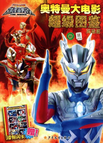 9787532486885: Ultraman Series (Chinese Edition)