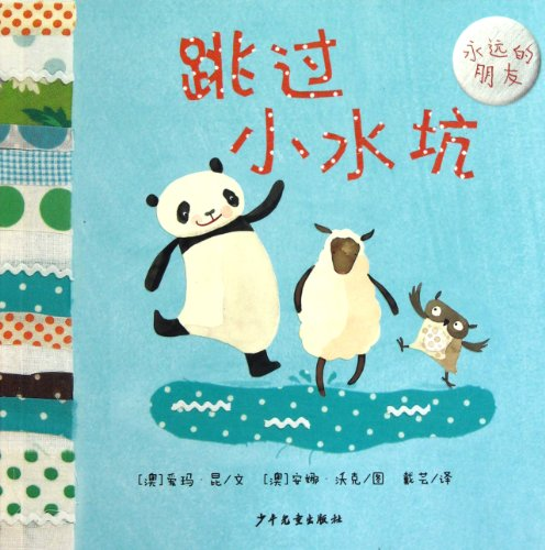 9787532487332: Picture Book of Growth Forever Friends Jump over the Puddle (Chinese Edition)