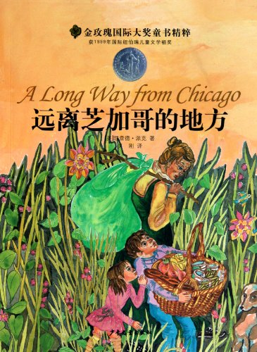 9787532487455: A Long Way from Chicago--Selection of golden rose international awards (Chinese Edition)