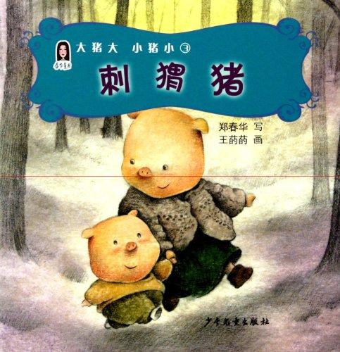 Chunhua's Books for ChildrenBig Pig Big: zheng chun hua