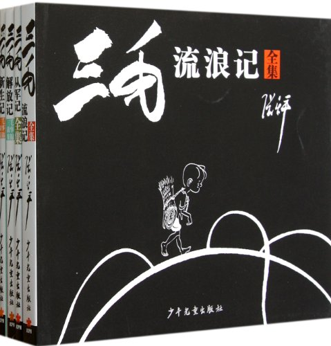 9787532488254: San Mao in the Liberation Army: Stories of Sanmao (Classic Version) (Chinese Edition)