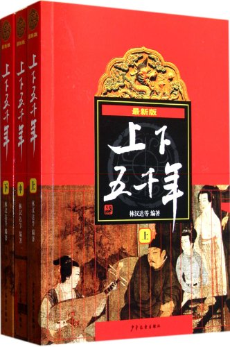 9787532489374: Five Thousand Years of Chinese Nation (the latest edition) (Part I, II and III) (Chinese Edition)