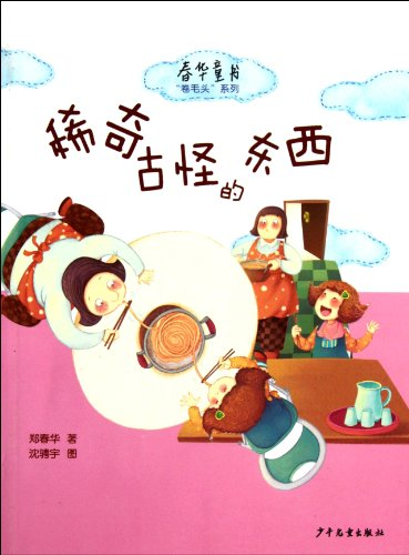 9787532490257: Bizzare Stuff (Chinese Edition)