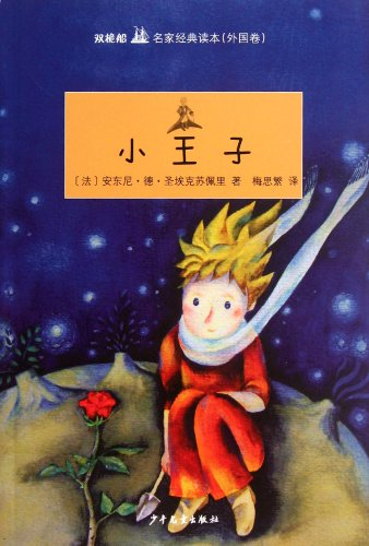 9787532490271: The Little Prince (Chinese Edition)