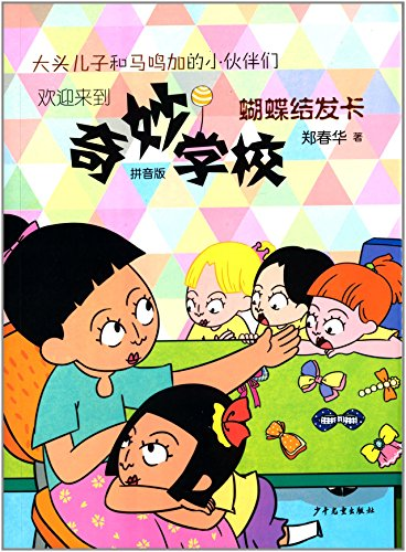 9787532494033: Wonderful school: bowknot hairpin (pinyin)(Chinese Edition)
