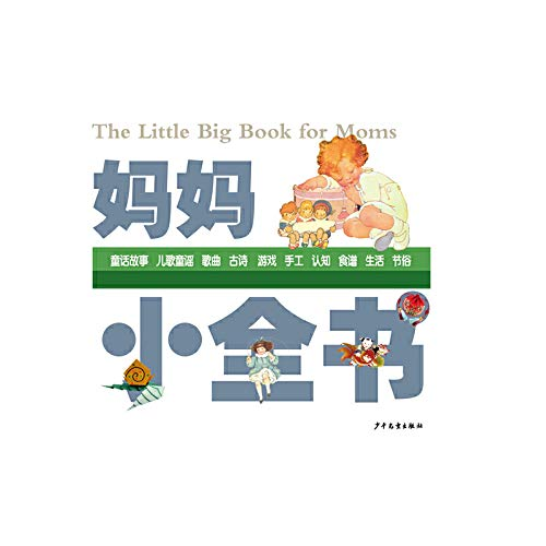 The Little Big Book for Moms(Chinese Edition): SHAO NIAN ER