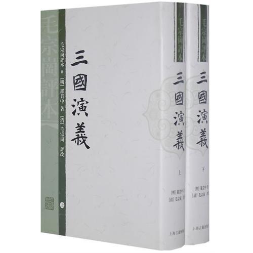 9787532503360: San guo yan yi (Mandarin Chinese Edition)