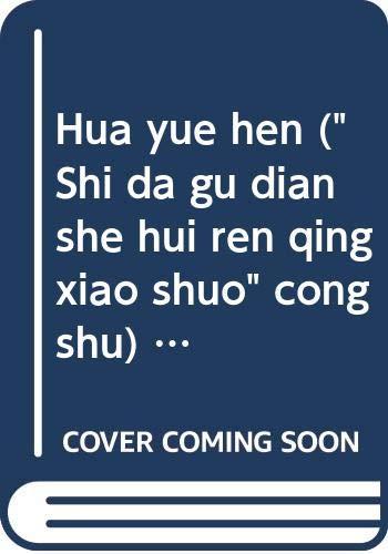 Yue Hen (hardcover) 10 classical social human: QING WEI XIU