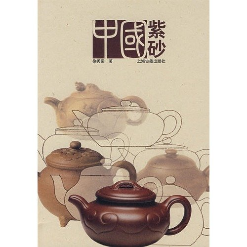Chinese Zisha ( fine )(Chinese Edition): XU XIU TANG
