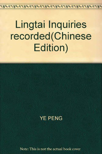 Lingtai Inquiries recorded(Chinese Edition): YE PENG