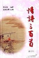 Three hundred poems : The Graphic(Chinese Edition): SHI LIANG ZHAO BIAN XUAN