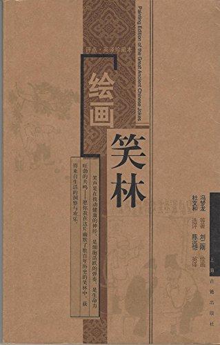 Drawing Humor (Paperback): FENG MENG LONG