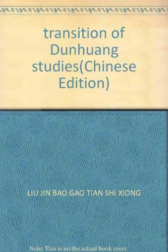 transition of Dunhuang studies(Chinese Edition): LIU JIN BAO GAO TIAN SHI XIONG