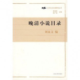 9787532549191: List of Late Qing Fiction [ hardcover]