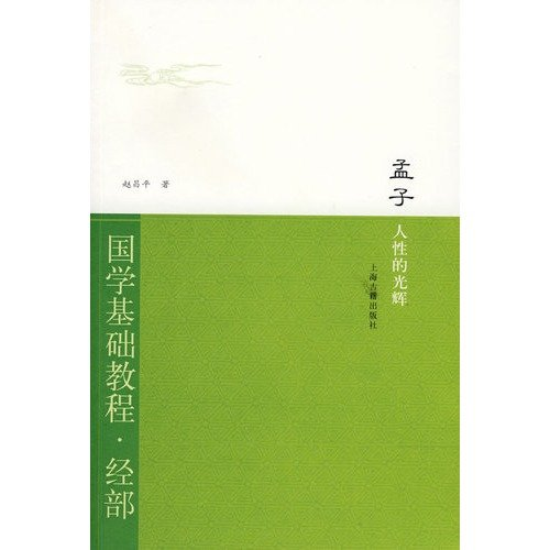 9787532549573: Zhouli---The ancient ideal (Guoxue Basic Tutorial.Jingbu)