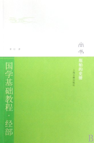Book of the Annals of the original(Chinese Edition): ZHANG XING