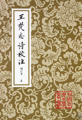 9787532556038: Annotation of Poems by Wang fanzhi-2 volumes (Chinese Edition)