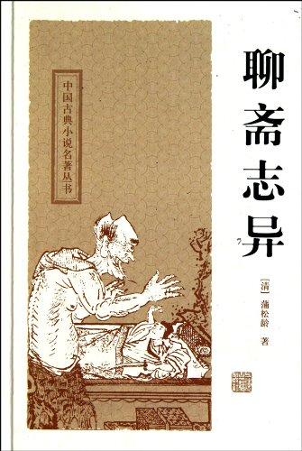 Strange ( cast Xuezhai transcript ) volumes(Chinese Edition): QING ) PU SONG LING ZHU