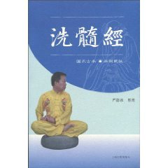 9787532556496: Xisui Jing (with DVD Disc 1) (Paperback )