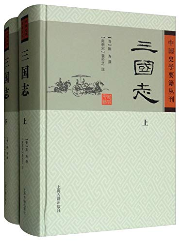 9787532558124: Three Kingdoms (Set 2 Volumes) [hardcover](Chinese Edition)