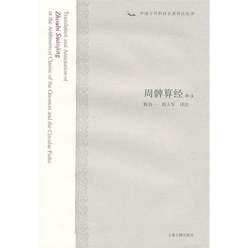 Ancient Chinese classics Annotation Series: Zhou Bi: YI MING