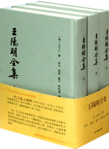 9787532558759: Complete Works of Wang Yangming (3 volumes) (Chinese Edition)