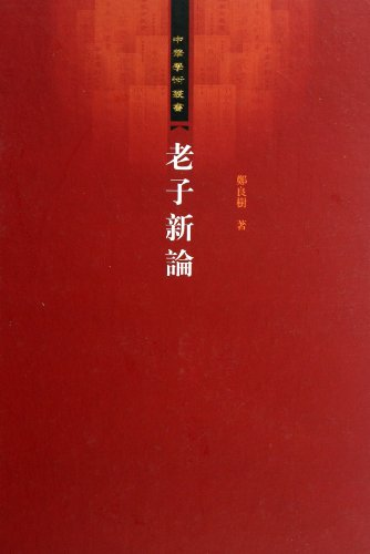 9787532558773: A New Probe into Lao Zi (Chinese Edition)