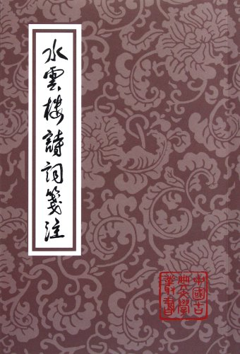 9787532559374: Annotation of Poems by Jiang Chunlin (Chinese Edition)