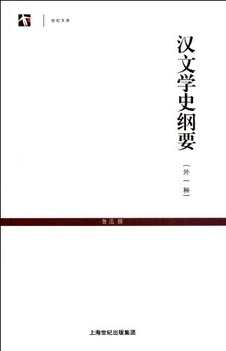 9787532560134: The outlines of history of Chinese literature (Chinese Edition)