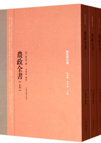 9787532560837: Nong Zheng Quan Shu: Complete Works of Xu Guangqi(three volumes) (Chinese Edition)