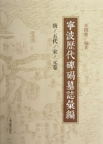 Tang and the Song Volume - Ningbo ancient stele epitaphs Congbian(Chinese Edition): ZHANG GUO QING