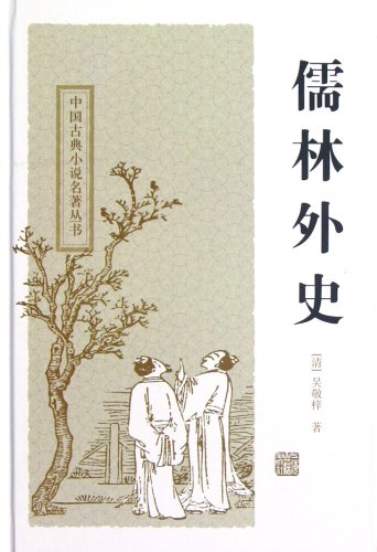 Scholars (fine) Chinese classical novels Books(Chinese Edition): QING ) WU