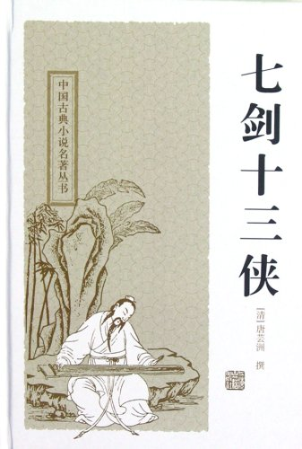 Seven Swords Thirteen Heroes (fine) Chinese classical: QING ) TANG