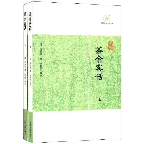 Chayu Hakka (Set of 2)(Chinese Edition): QING ) RUAN KUI SHENG