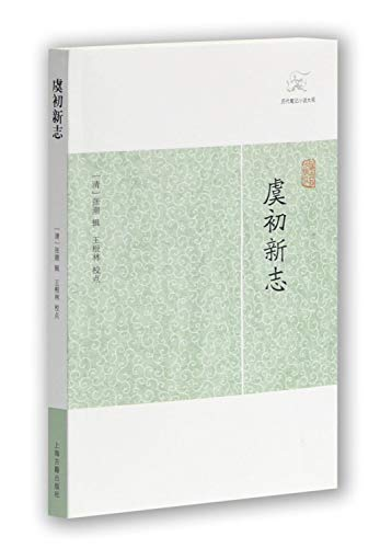 Ancient Sketchbooks Grand View: Yu Chu(Chinese Edition): QING ) ZHANG CHAO