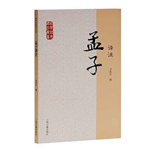 Mencius the Annotation - Guoxue classic Annotation Books(Chinese Edition): JIN LIANG NIAN