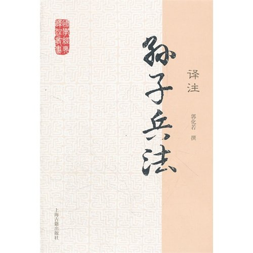 Genuine] The Art of War Annotation the Guoxue classic Annotation Books Guo of(Chinese Edition): GUO...