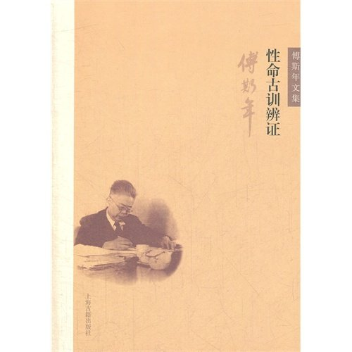 Lives old saying dialectical Fu Ssu-nien anthology the Fu Ssu genuine mall(Chinese Edition): FU SI ...