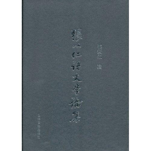 Of Zhang Ren philology Essays (fine)(Chinese Edition): ZHANG YI REN ZHUAN