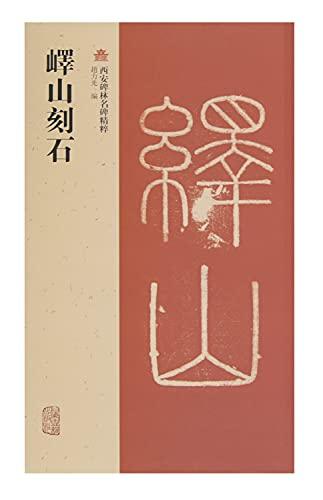 Yishan Stele the Xi'an Beilin name monument: ZHAO LI GUANG