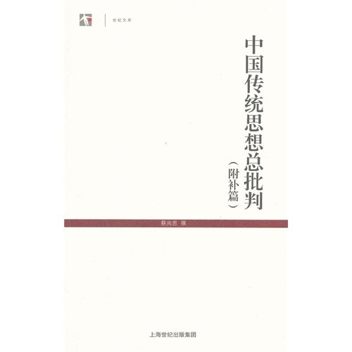 Chinese traditional thinking total critique century library: CAI SHANG SI