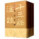 9787532567058: Thirteen Classics: Mao commentaries (Set of 3)(Chinese Edition)