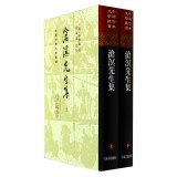 9787532570638: Chinese classical literature Series: Mr. Tsang Ming Set (Set 2 Volumes)(Chinese Edition)